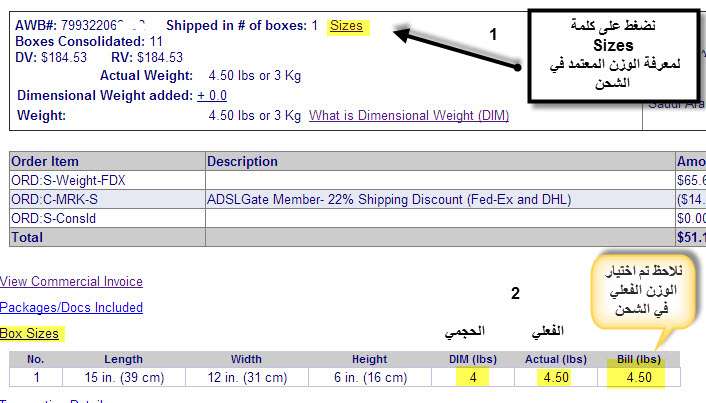 تفاصيل الوزن