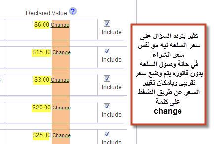 تغيير سعر السلعه